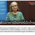 """พัฒนาการอินเทอร์เน็ตไทย ในมุมมอง """"ศ.ดร.กาญจนา กาญจนสุต"""""""
