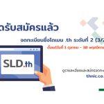 Third Round of dotTH SLD 2021 Registration